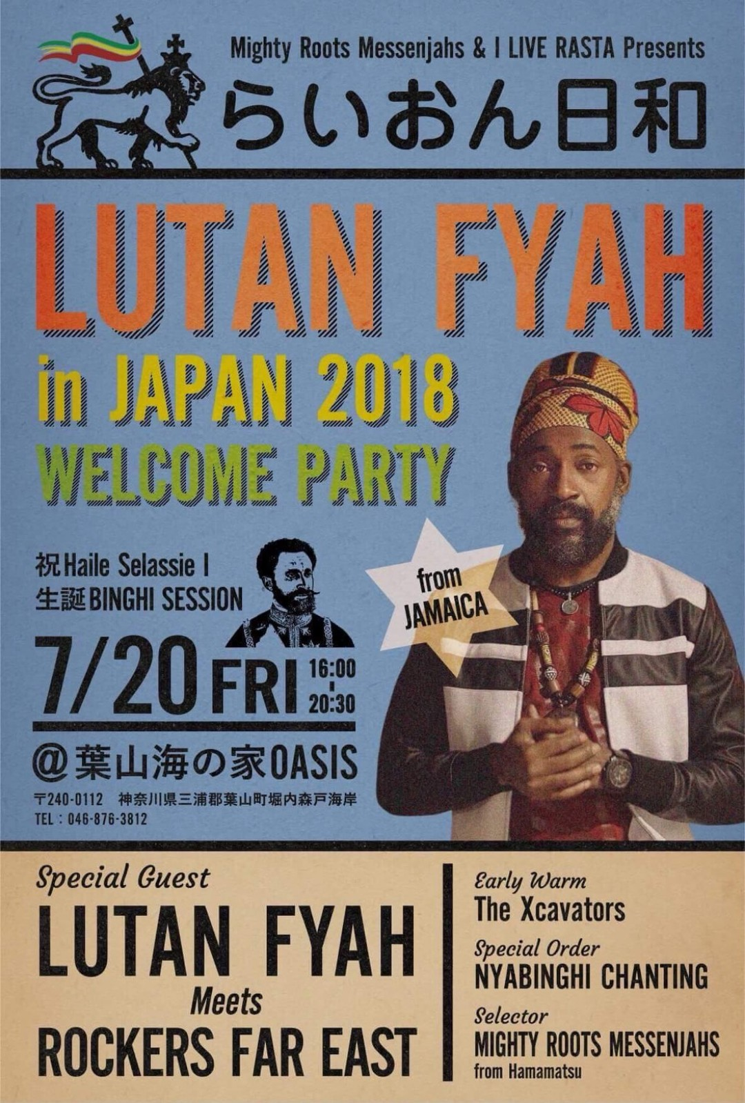 ライオン日和 -LUTAN FYAH in JAPAN 2018 WELCOME PARTY-