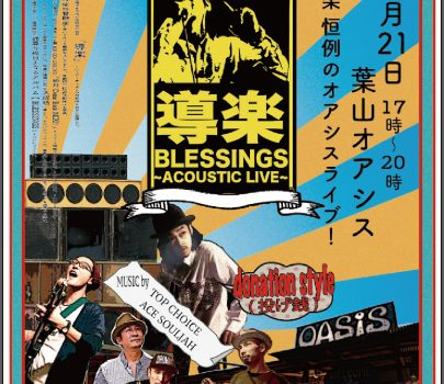 BLESSINGS 導楽 〜Acoustic Live〜