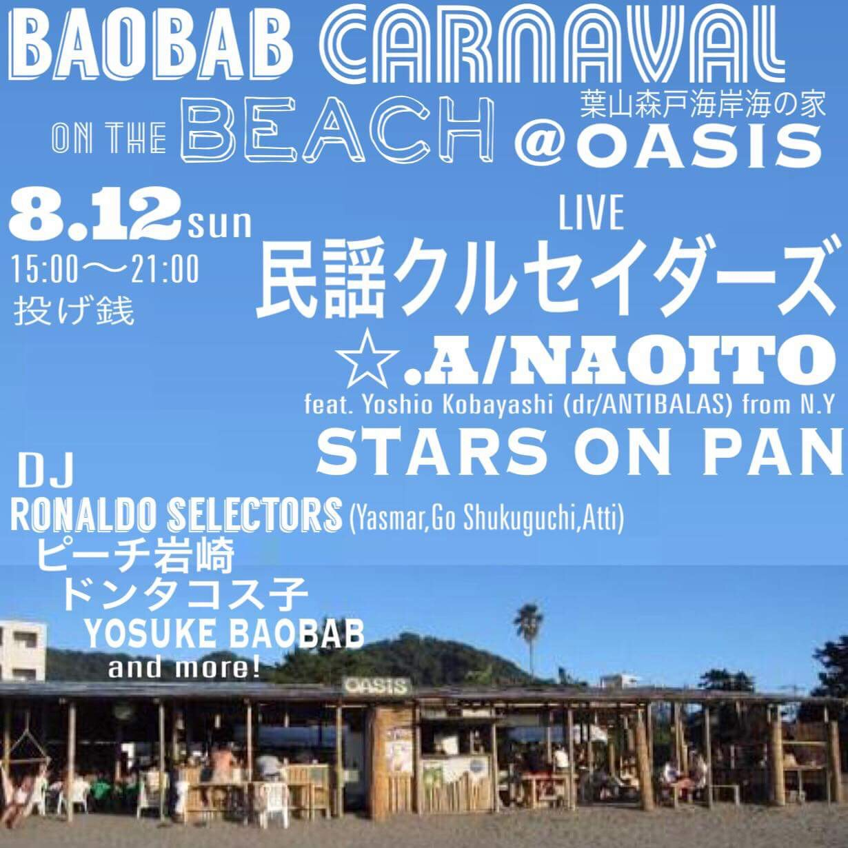 BAOBAB CARNAVAL on the BEACH