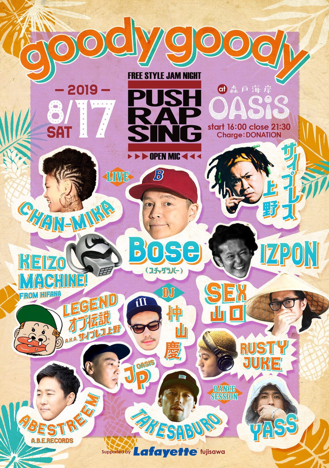 Push Rap Sing × goody goody