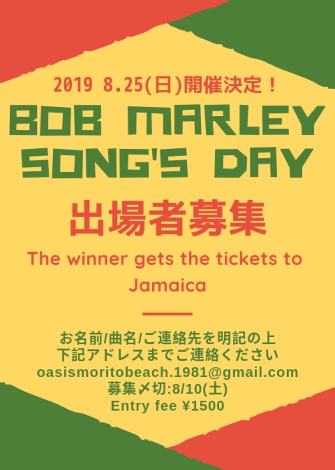 Bob Marley Song's Day 出場者募集!